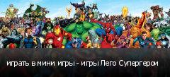 играть в мини игры - игры Лего Супергерои