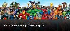 скачай на выбор Супергерои