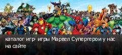 каталог игр- игры Марвел Супергерои у нас на сайте