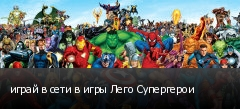 играй в сети в игры Лего Супергерои