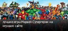 лучшие игры Марвел Супергерои на игровом сайте