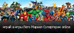 играй в игры Лего Марвел Супергерои online