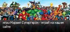 игры Марвел Супергерои - играй на нашем сайте