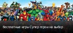 бесплатные игры Супер герои на выбор