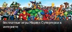 бесплатные игры Марвел Супергерои в интернете