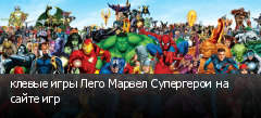клевые игры Лего Марвел Супергерои на сайте игр