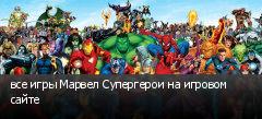 все игры Марвел Супергерои на игровом сайте