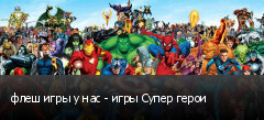 флеш игры у нас - игры Супер герои
