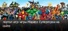 портал игр- игры Марвел Супергерои на сайте