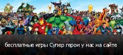 бесплатные игры Супер герои у нас на сайте