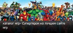 каталог игр- Супергерои на лучшем сайте игр