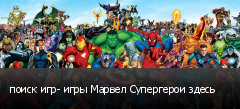 поиск игр- игры Марвел Супергерои здесь