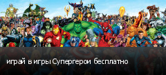 играй в игры Супергерои бесплатно