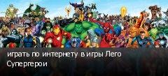 играть по интернету в игры Лего Супергерои
