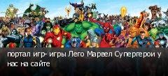 портал игр- игры Лего Марвел Супергерои у нас на сайте