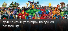 лучшие игры Супер герои на лучшем портале игр