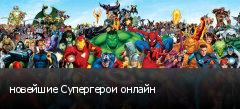 новейшие Супергерои онлайн