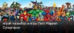 играй на выбор в игры Лего Марвел Супергерои