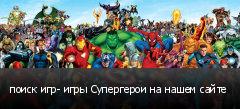 поиск игр- игры Супергерои на нашем сайте