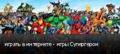 играть в интернете - игры Супергерои