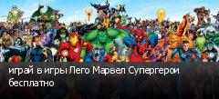 играй в игры Лего Марвел Супергерои бесплатно