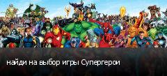 найди на выбор игры Супергерои