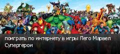поиграть по интернету в игры Лего Марвел Супергерои