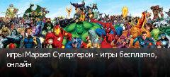 игры Марвел Супергерои - игры бесплатно, онлайн