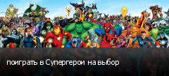 поиграть в Супергерои на выбор