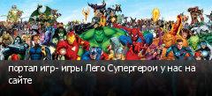 портал игр- игры Лего Супергерои у нас на сайте