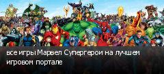 все игры Марвел Супергерои на лучшем игровом портале