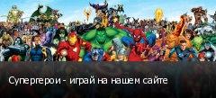 Супергерои - играй на нашем сайте