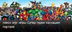 поиск игр- игры Супер герои на нашем портале