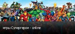игры Супергерои - online