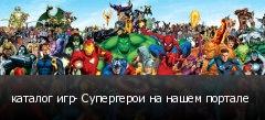 каталог игр- Супергерои на нашем портале