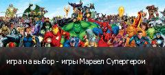 игра на выбор - игры Марвел Супергерои