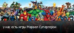 у нас есть игры Марвел Супергерои