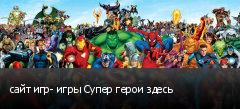 сайт игр- игры Супер герои здесь