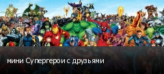 мини Супергерои с друзьями
