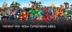 каталог игр- игры Супергерои здесь