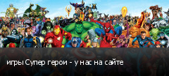 игры Супер герои - у нас на сайте