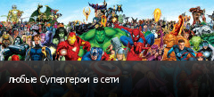 любые Супергерои в сети