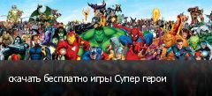 скачать бесплатно игры Супер герои