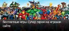 бесплатные игры Супер герои на игровом сайте