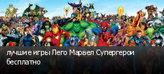 лучшие игры Лего Марвел Супергерои бесплатно