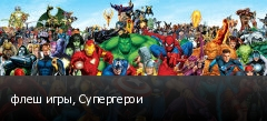 флеш игры, Супергерои