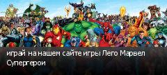 играй на нашем сайте игры Лего Марвел Супергерои