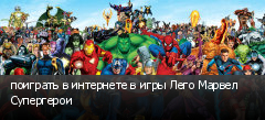 поиграть в интернете в игры Лего Марвел Супергерои