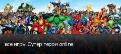 все игры Супер герои online