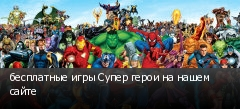 бесплатные игры Супер герои на нашем сайте